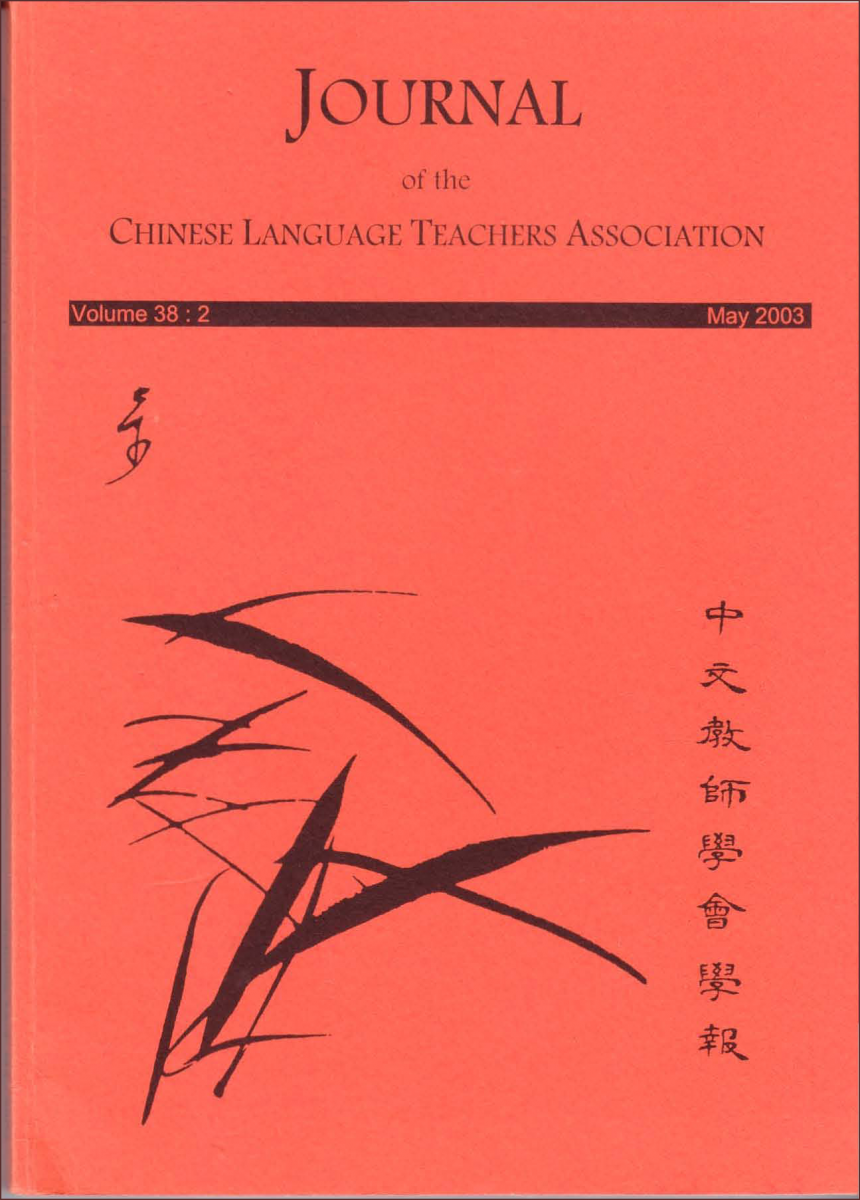 Journal of Chinese Language Teachers Association (JCLTA) cover; JCLTA website