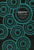 Japanese: The Written Language book cover; Yale University Press website